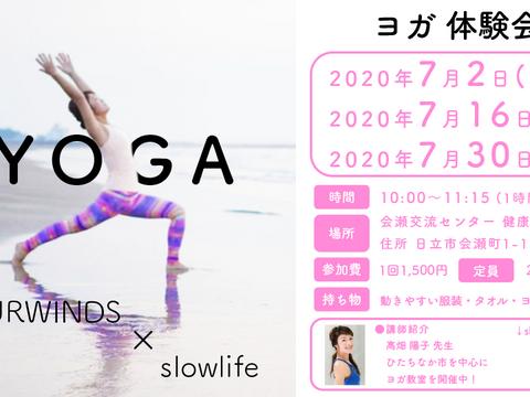 【FOURWINDS×slowlife】ヨガ体験会 開催のお知らせ