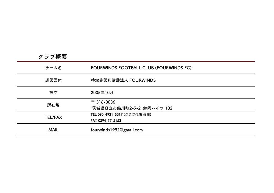 クラブ(2020)-クラブ概要.png