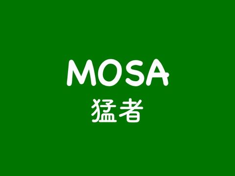 【MOSA〜猛者〜】セレクションのお知らせ