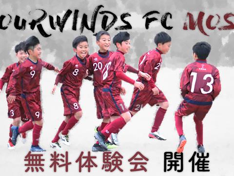 【FOURWINDS FC MOSA】無料体験会実施のお知らせ