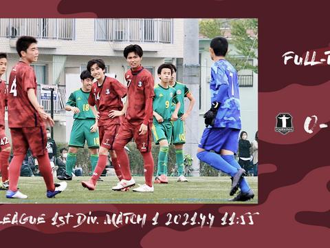 【JY/TOP】IFAリーグ 1部 第1節(延期分)