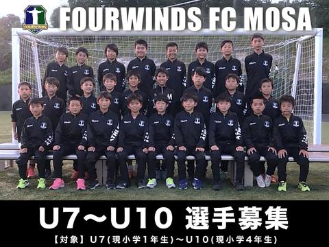 【FOURWINDS FC MOSA】U7・U8カテゴリー新設のお知らせ