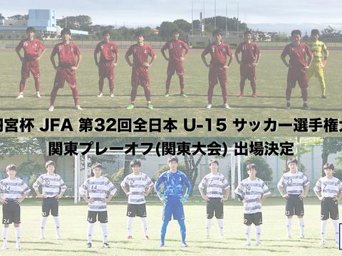 【JY/U15】高円宮杯関東大会出場決定