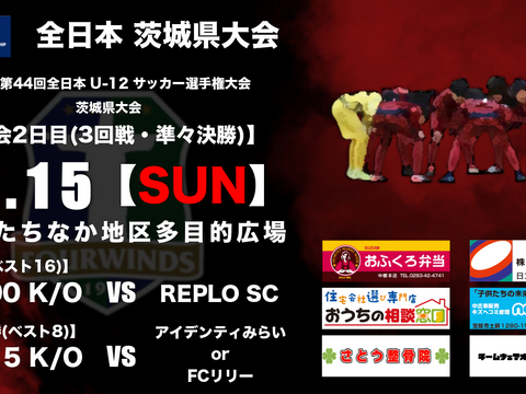 【MOSA/U12】全日本U-12サッカー選手権大会 茨城県大会 2日目