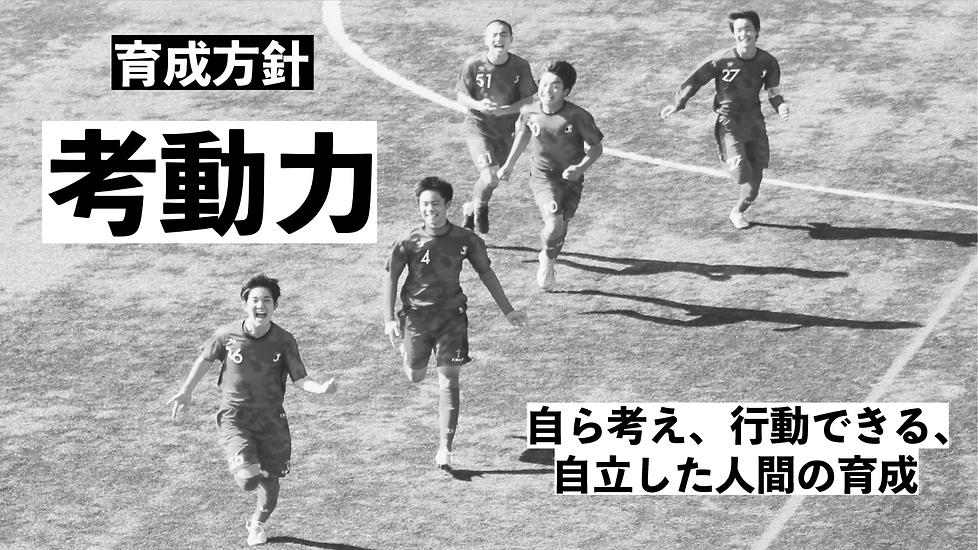 FOURWINDS メソッド-育成方針(1).png
