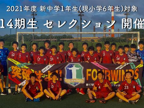 【FOURWINDS FC】2021年度新中学1年生(現小学6年生)対象 セレクションのお知らせ