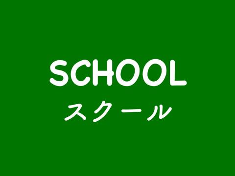 【スクール】1月の予定