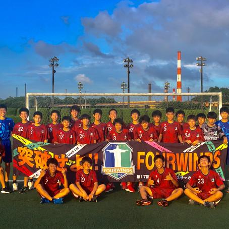 【JY/U15】クラブユースU15サッカー大会 ブロック優勝
