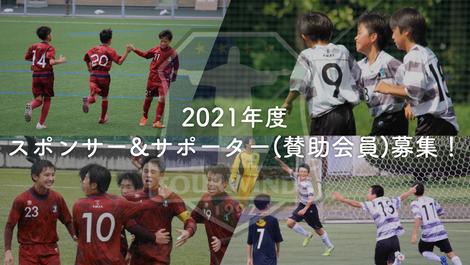 2021年度 スポンサー&サポーター(賛助会員)募集のお知らせ