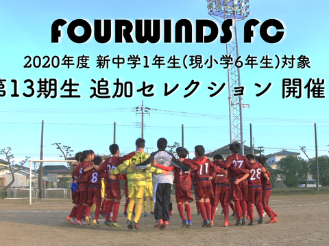 【FOURWINDS FC】2020年度新中学1年生(現小学6年生)対象 追加セレクションのお知らせ