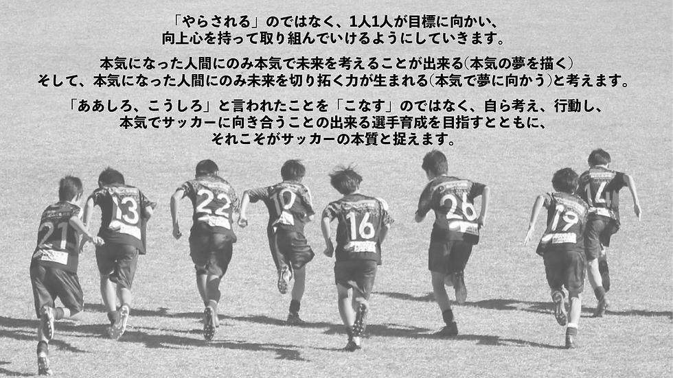 FOURWINDS メソッド-育成方針(2).png