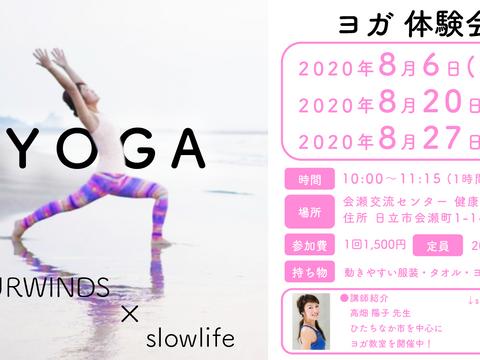 【FOURWINDS×slowlife】ヨガ体験会 8月