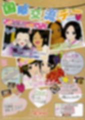s-2020交流デーおもて-min-1.jpg