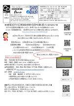 152日p1_コロナ関連(最終)1_page-0001.jpg