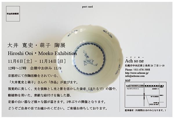 大井寛史 陶展 2021.11.6-11.14 裏面.png