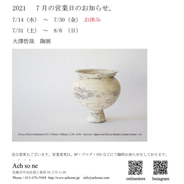 大澤哲哉陶展  宛名面-2021年7月31日~8月8日 600×600.jpg