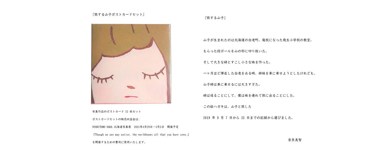奈良美智 山子ポストカード メイクショップ トップ画面 1.png