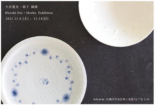 大井寛史 陶展 2021.11.6-11.14.png