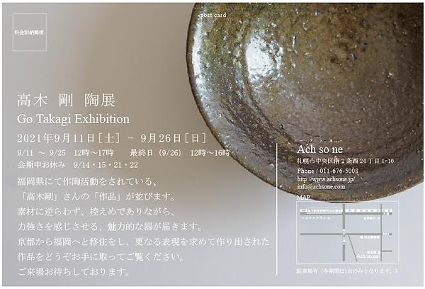 高木剛 様 個展DM 2021年9月 Achsone(アソネ) (1).png