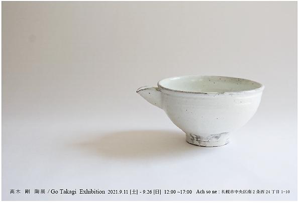 高木剛 様 個展DM 2021年9月 Achsone(アソネ) (2).png