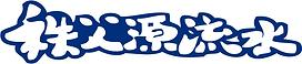 源流水ロゴ横No2.png