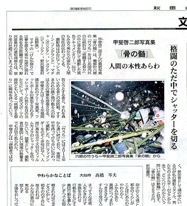 200410秋田魁新報.jpg