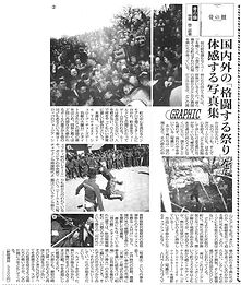 200605日刊ゲンダイ.jpg