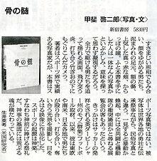 200516朝日新聞朝刊文化面.jpg