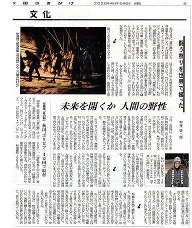 200506秋田魁朝刊文化.jpg