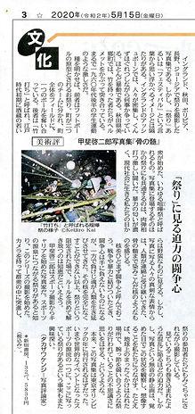 200515東京新聞夕刊_文化面.jpg