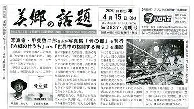 200415『美郷の話題』.jpg