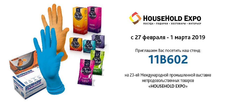 HouseHold_Expo
