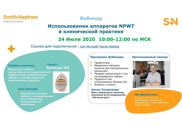 Приглашение Вебинар NPWT в клинической п