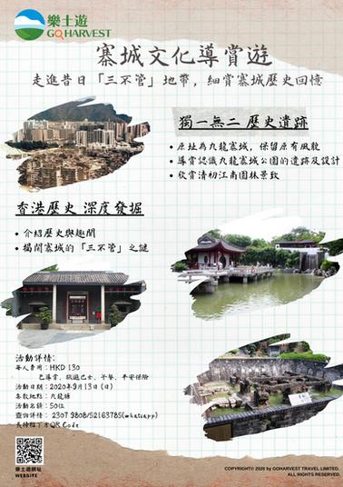 寨城文化導賞遊 (1).png