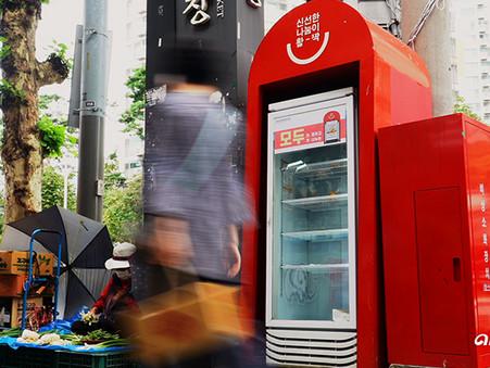 所有人的雪櫃—與韓國獨居長者共享食物🍲
