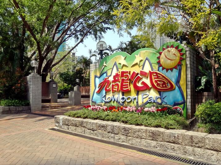 九龍公園2.JPG