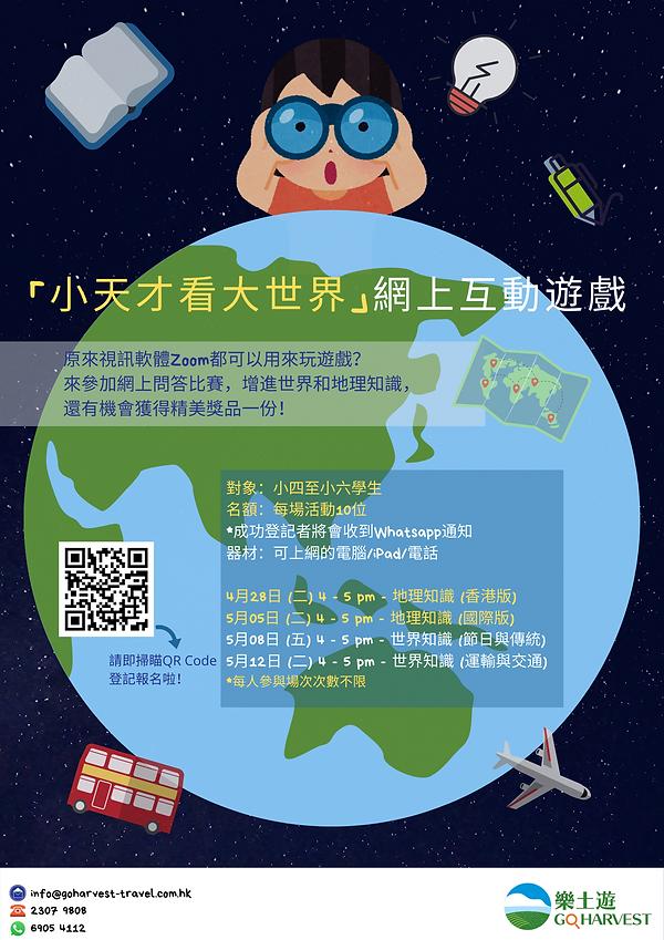 用Google Earth旅遊吧!.png