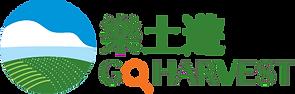 GoHarvest logo transparent.png