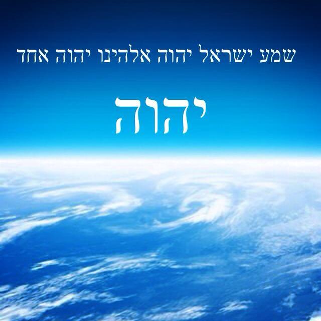 Shema Israel Adonay Eliheinu Adonay ejad.jpg