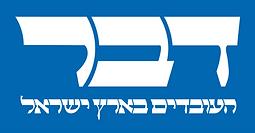 1200px-דבר_העובדים_בארץ_ישראל.svg.png