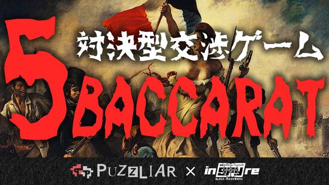inSPYreとコラボで対決型交渉ゲーム「5BACCARAT」を開催します
