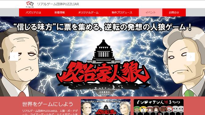 PUZZLIAR公式サイトをリニューアルしました!