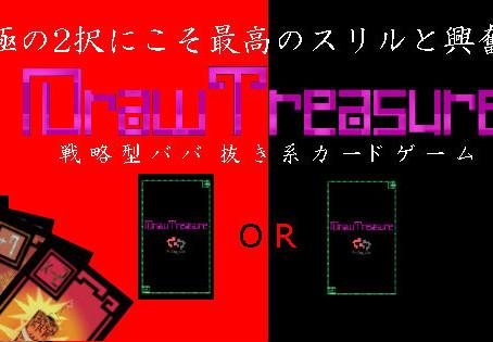 戦略型ババ抜き系カードゲーム「DrawTreasure」をリリースしました