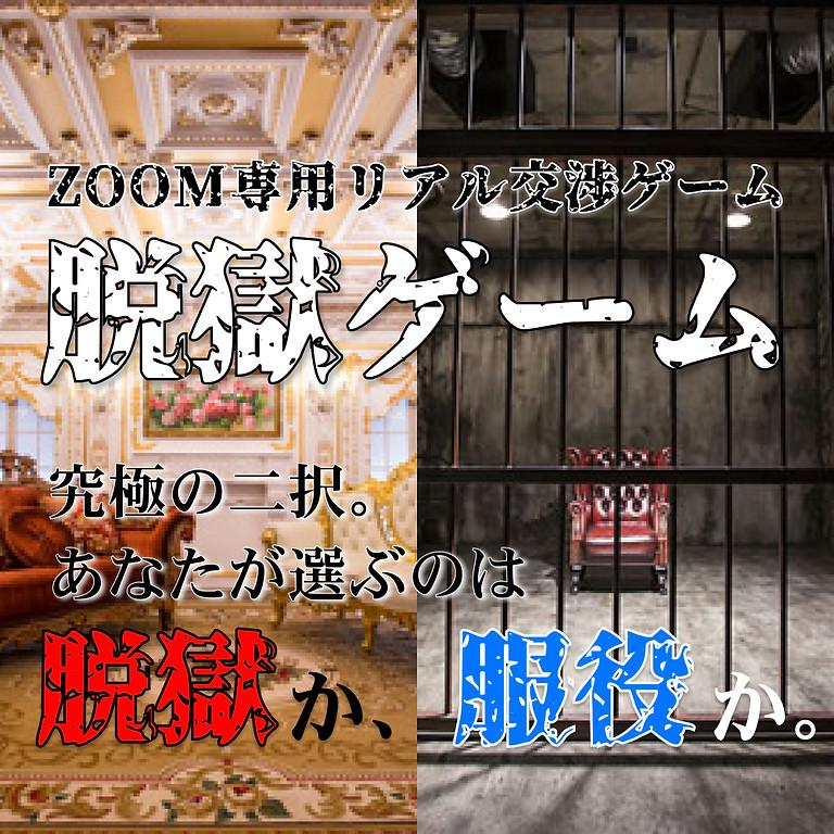 [貸切予約用]脱獄ゲーム -ZOOM専用リアル交渉ゲーム-