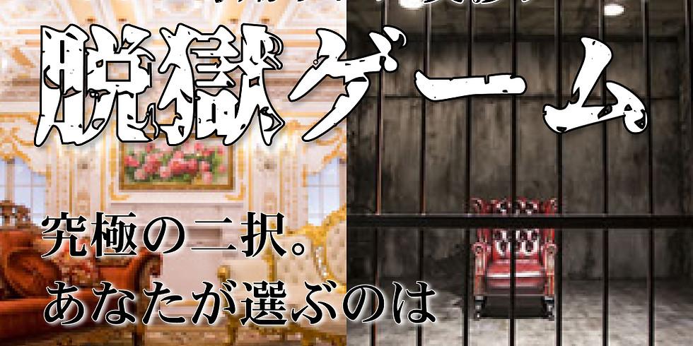 脱獄ゲーム -ZOOM専用リアル交渉ゲーム-