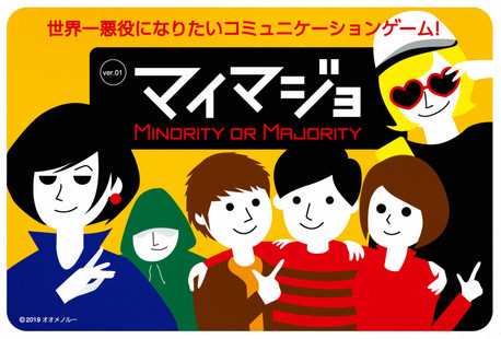 ゲームマーケット2019秋で「マイマジョ」を販売します!