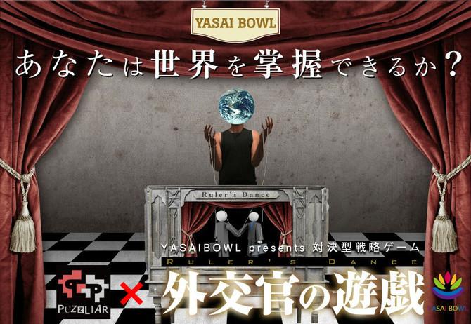 対決型戦略ゲーム「外交官の遊戯」2015年3月8日に開催決定!