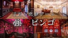 【開催決定!】12/5(土)リアル交渉ゲーム「強奪ビンゴ」