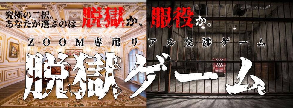 脱獄ゲーム_facebookカバー.jpg