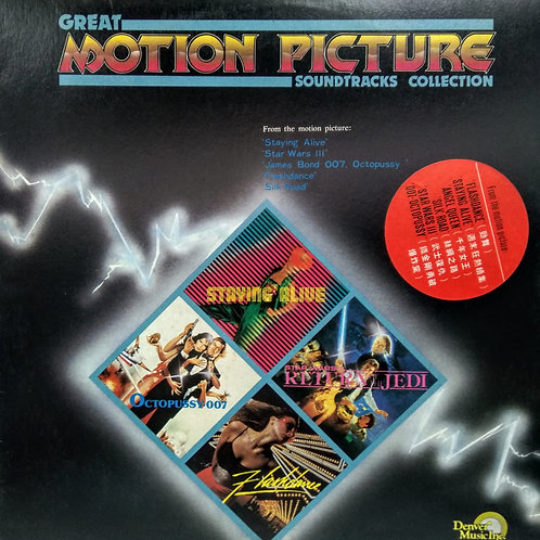 Great Motion Picture Soundtracks Collection